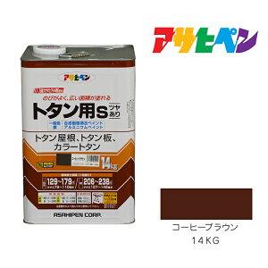 トタン用S|アサヒペン|14KG|コーヒーブラウン|塗料 塗装 ペンキ