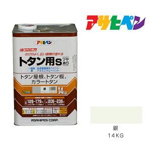 トタン用S アサヒペン 14KG 銀 塗料 塗装 ペンキ