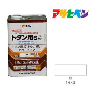 トタン用S アサヒペン 14KG 白 塗料 塗装 ペンキ