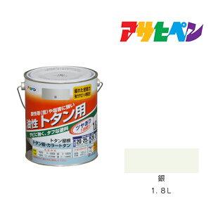 トタン用|アサヒペン|1.8L|銀 塗料 塗装 ペンキ
