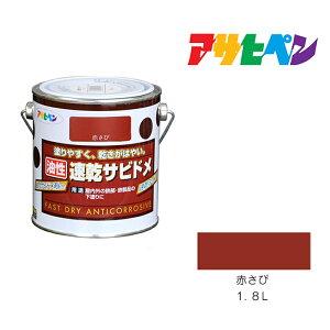 速乾サビドメ|アサヒペン|1.8L|赤さび|塗料 塗装 ペンキ 錆止め さび止め