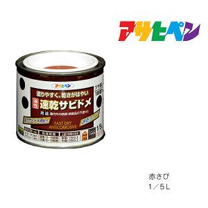 速乾サビドメ|アサヒペン|1/5L|赤さび|塗料 塗装 ペンキ 錆止め さび止め