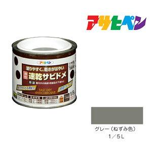 速乾サビドメ|アサヒペン|1/5L|グレー(ねずみ色)|塗料 塗装 ペンキ 錆止め さび止め