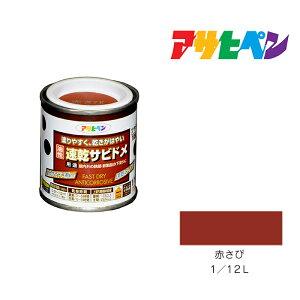 速乾サビドメ|アサヒペン|1/12L|赤さび|塗料 塗装 ペンキ 錆止め さび止め