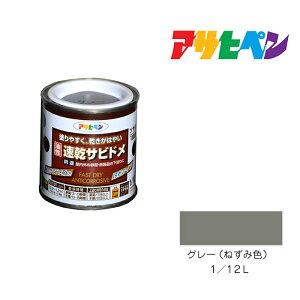 速乾サビドメ|アサヒペン|1/12L|グレー(ねずみ色)|塗料 塗装 ペンキ 錆止め さび止め