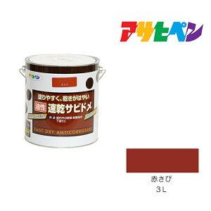 速乾サビドメ|アサヒペン|3L|赤さび|塗料 塗装 ペンキ 錆止め さび止め