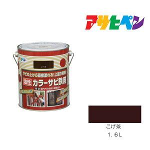 カラーサビ鉄用 アサヒペン 1.6L こげ茶 塗料 塗装 ペンキ