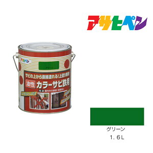 カラーサビ鉄用 アサヒペン 1.6L グリーン 塗料 塗装 ペンキ