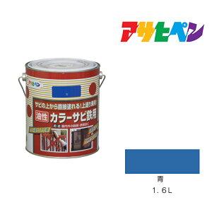 カラーサビ鉄用 アサヒペン 1.6L 青 塗料 塗装 ペンキ