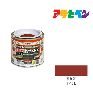 超速乾サビドメ|アサヒペン|1/5L|赤さび|塗料 塗装 ペンキ 錆止め