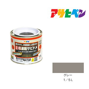 超速乾サビドメ|アサヒペン|1/5L|グレー|塗料 塗装 ペンキ 錆止め
