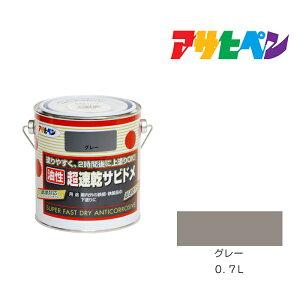 超速乾サビドメ|アサヒペン|0.7L|グレー|塗料 塗装 ペンキ 錆止め