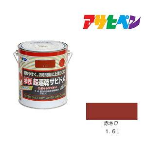 超速乾サビドメ|アサヒペン|1.6L|赤さび|塗料 塗装 ペンキ 錆止め
