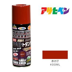 油性高耐久アクリルトタン用スプレー アサヒペン 400ML 赤さび 油性塗料 塗装 ペンキ