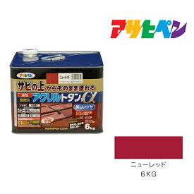 油性高耐久アクリルトタン用α|アサヒペン|6KG|ニューレッド|油性塗料 塗装 ペンキ