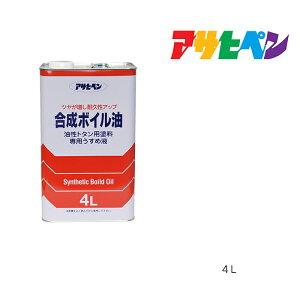 合成ボイル油|アサヒペン|4L|油性トタン用塗料専用うすめ液