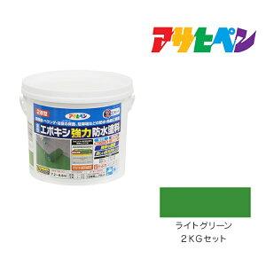 水性エポキシ強力防水塗料 アサヒペン 2KGセット ライトグリーン