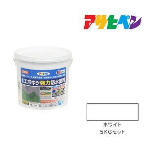 水性エポキシ強力防水塗料|アサヒペン|ホワイト|5KGセット|水性塗料 塗装 ペンキ