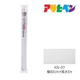 簡単スーパー生のりカベ紙 92cmX2m KN-07 壁紙