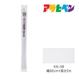 簡単スーパー生のりカベ紙 92cmX2m KN-08 壁紙