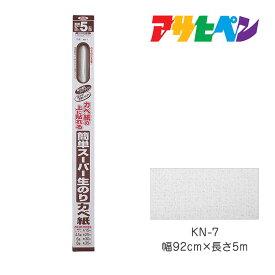 簡単スーパー生のりカベ紙 92cmX5m KN-7 壁紙