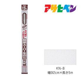 簡単スーパー生のりカベ紙 92cmX5m KN-8 壁紙