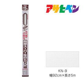 簡単スーパー生のりカベ紙 92mX5m KN-9 壁紙