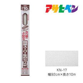 簡単スーパー生のりカベ紙 92cmX10m KN-17 壁紙