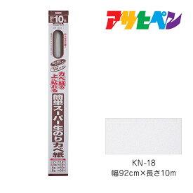 簡単スーパー生のりカベ紙 9cmX10m KN-18 壁紙