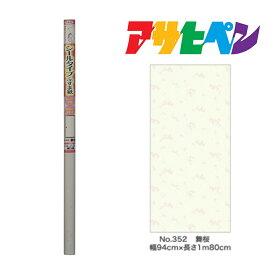 ふすま|アサヒペン|シールタイプふすま紙|94cmX180cm|NO.352 舞桜