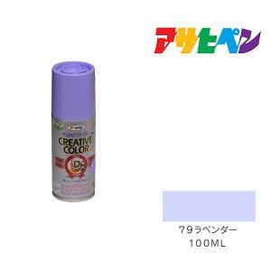 クリエイティブカラースプレー|アサヒペン|100ML|79ラベンダー|スプレー塗料 塗装 ペンキ