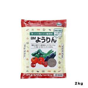 BMようりん|2KG|朝日工業|園芸用品・ガーデニング用品