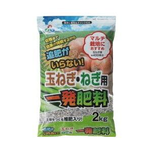 玉ねぎ・ねぎ用一発肥料|2kg|朝日工業|ガーデニング 園芸用品