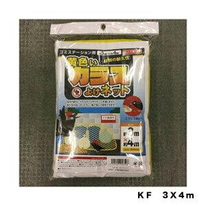 (送料無料)黄色いカラスよけネット KF 3X4M   園芸用品・ガーデニング用品 カラス対策