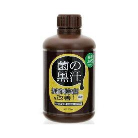 菌の黒汁|500ml|ヤサキ|
