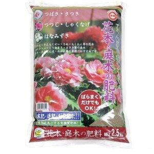 東商 花木・庭木の肥料 2.5kg|園芸用品・家庭菜園
