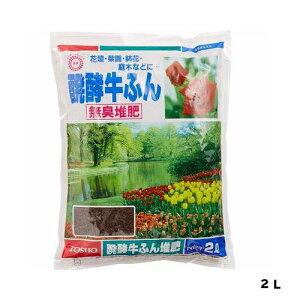 醗酵牛糞|2L|東商|園芸用品・ガーデニング用品