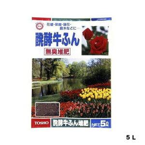 醗酵牛糞|5L|東商|園芸用品・ガーデニング用品 肥料