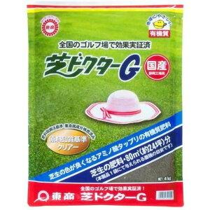 東商 芝ドクターG 4kg|園芸用品 芝生の有機質肥料