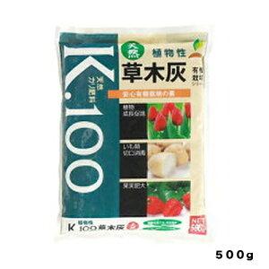 草木灰 K100|500g|JOYアグリス|園芸用品・ガーデニング用品