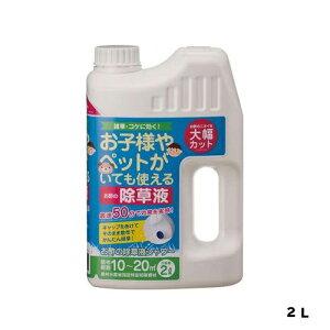お酢の除草シャワー 2L トヨチュー 園芸用品・ガーデニング用品