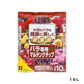 バラ専用マルチングチップ|10L|花ごころ|園芸用品・ガーデニング用品