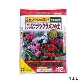 (送料無料)シクラメン・ガーデンシクラメンの土|12L|花ごころ|園芸用品・ガーデニング用品
