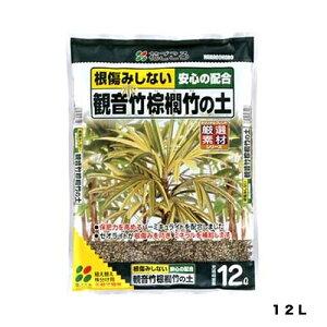 観音竹の土 12L 花ごころ 園芸用品・ガーデニング用品