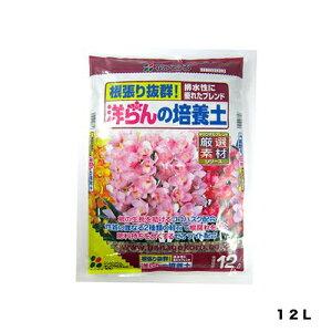 洋ランの培養土 12L 花ごころ 園芸用品・ガーデニング用品