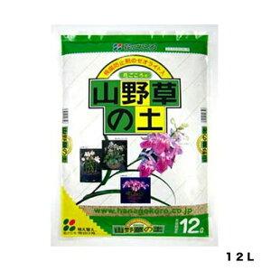 山野草の土 12L 花ごころ 園芸用品・ガーデニング用品