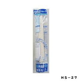 洗濯機用伸縮式排水ホース|HS−27|ミツギロン|園芸用品・ガーデニング用品