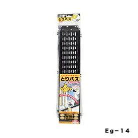 とりパス 2枚入 EG−14 ミツギロン 園芸用品・ガーデニング用品