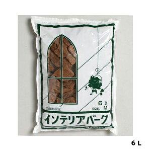 (送料無料)インテリアバーク m|6L|共和開発|園芸用品・ガーデニング用品