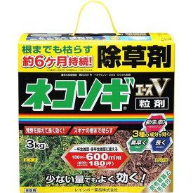 ネコソギエースV粒剤|3KG|レインボー薬品||ガーデニング 園芸用品 家庭菜園 除草剤